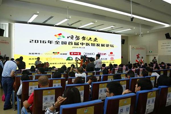 聚焦中医药产业大发展 全国中医馆发展论坛举行